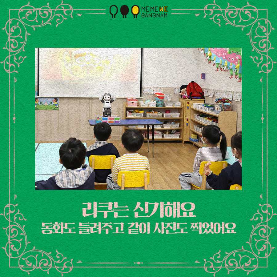 강남구 7월까지 66개 어린이집에 인공지능(AI) 로봇 리쿠 순차적 파견, 동화구연 교육 실시