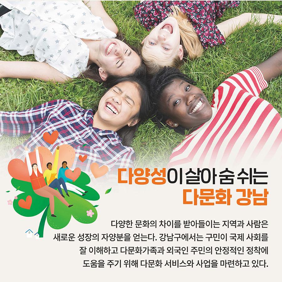[강남 Topic] 다양성이 살아 숨 쉬는 다문화 강남