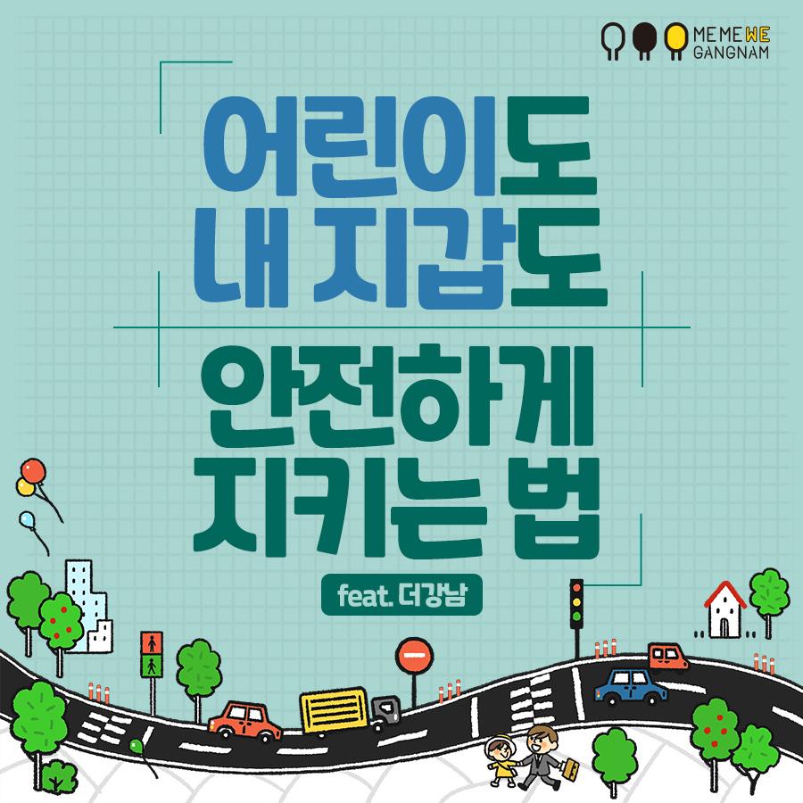 어린이도 내 지갑도 안전하게 지키는 법(feat. 더강남)