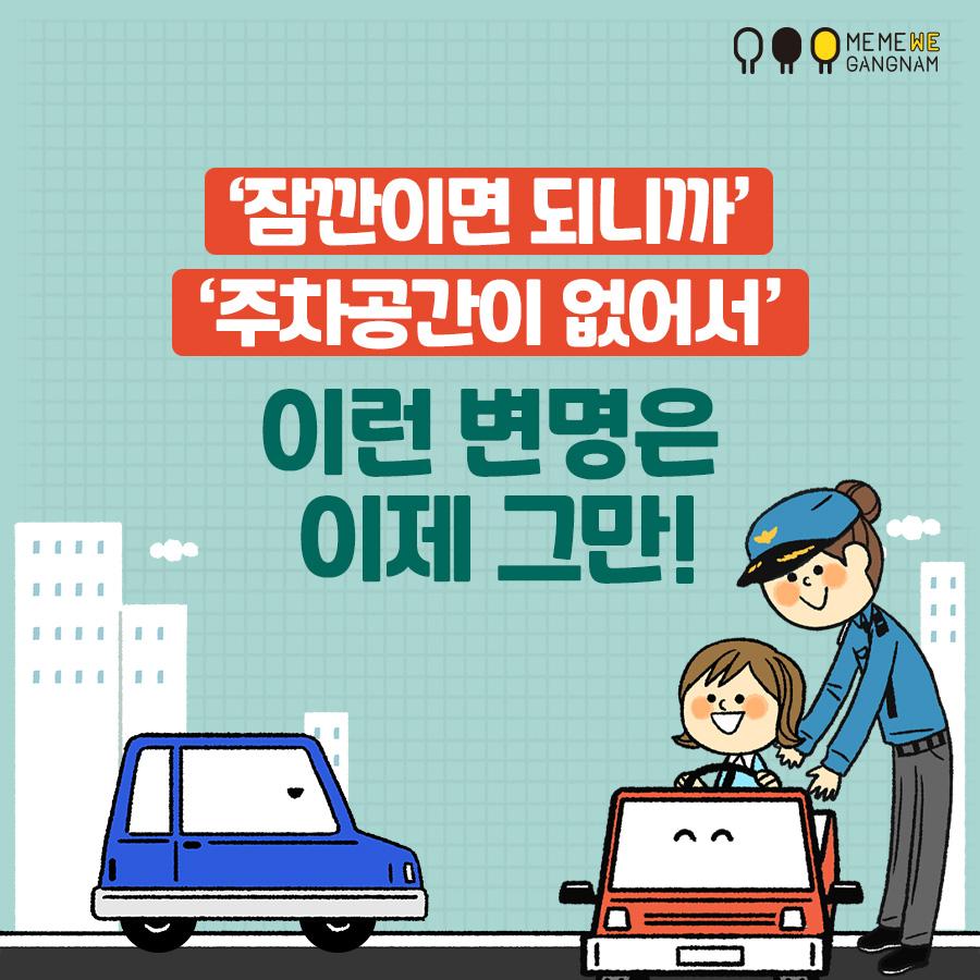 2021년 5월 11일부터 어린이보호구역(스쿨존) 주정차 위반 과태료가 일반도로의 2배에서 3배로 상향합니다. 이제 주차공간이 필요할 때는 더강남 앱을 켜세요. 실시간으로 주차가능한 공간을 확인할 수 있습니다.
