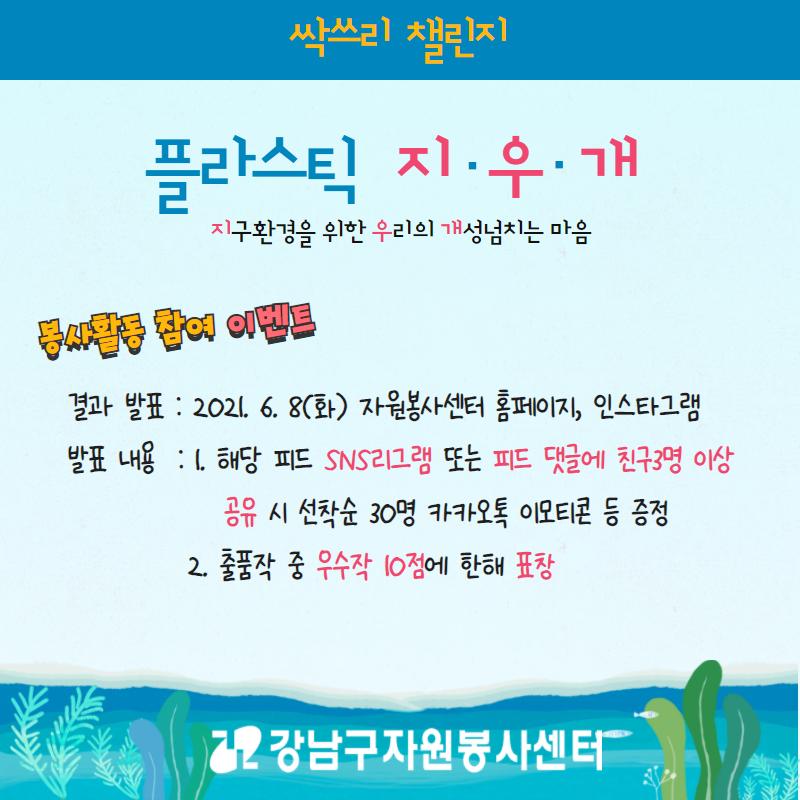 강남구자원봉사센터와 함께하는 플라스틱 지우개 챌린지!