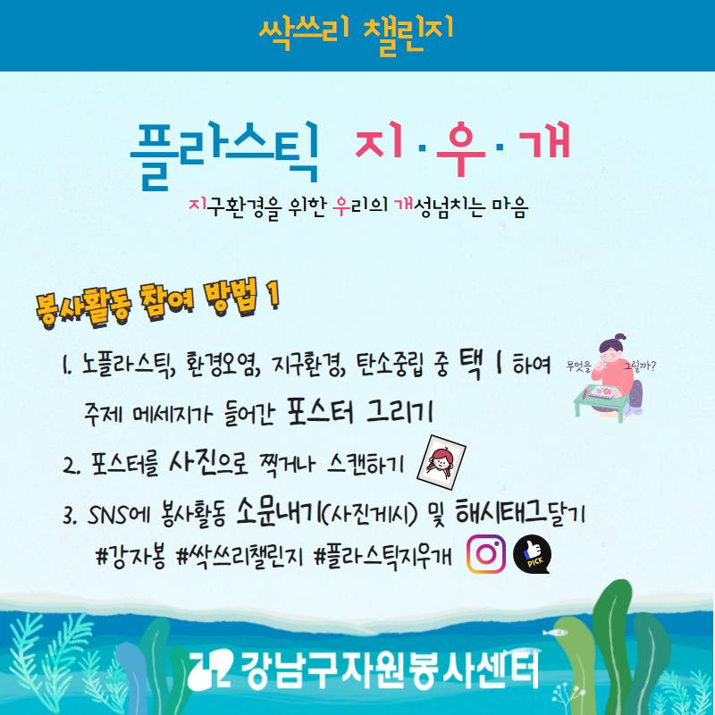 강남구자원봉사센터와 함께 싹쓰리 챌린지, 플라스틱 지우개에 참여하세요!