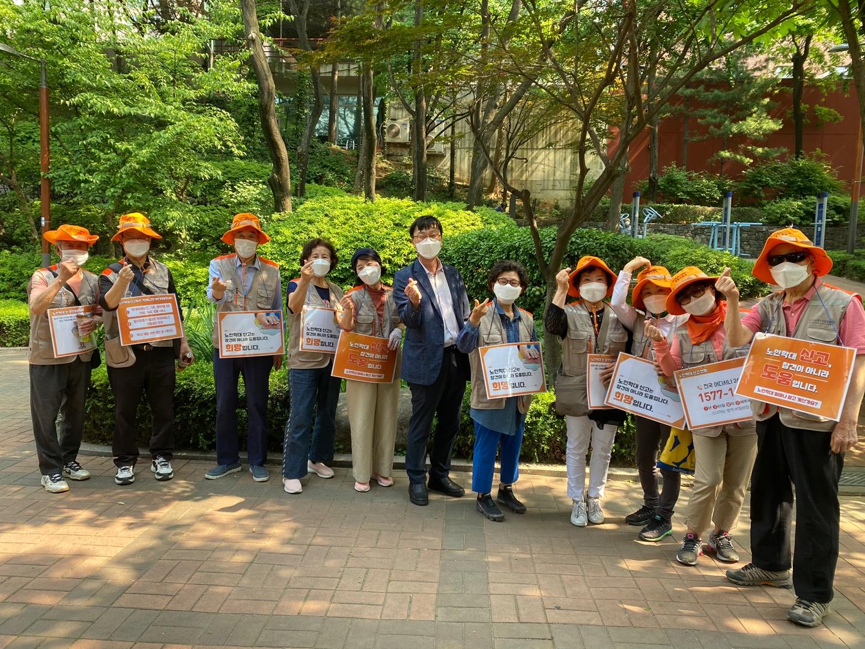 인권지킴이 어르신, 강남구 노인학대예방 캠페인 활동 [노인재능나눔활동지원사업]