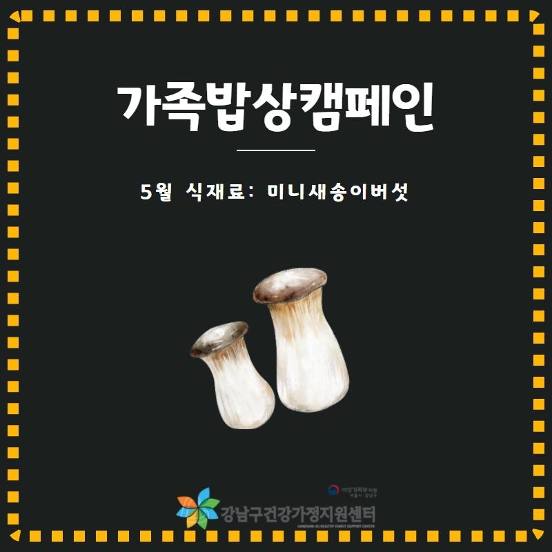 [가족밥상캠페인] 5월- 미니새송이 버섯을 활용한 가족식사
