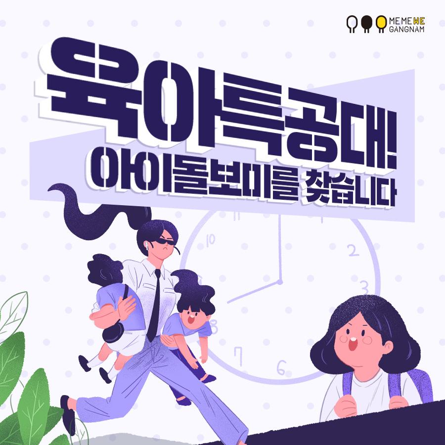 [카드뉴스] 육아특공대! 아이돌보미를 찾습니다