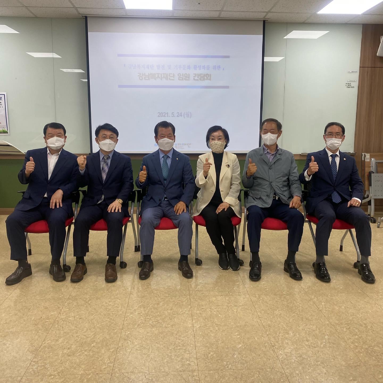 2021년 강남복지재단 임원 간담회