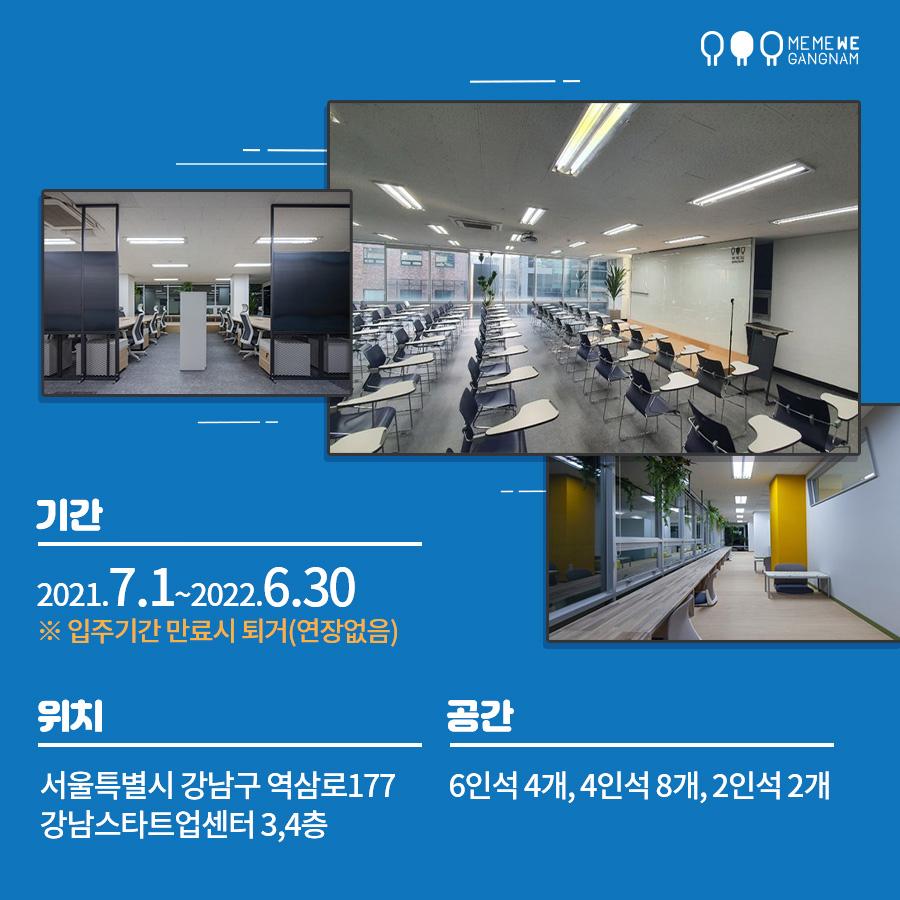 강남구 스타트업센터 입주기업 모집