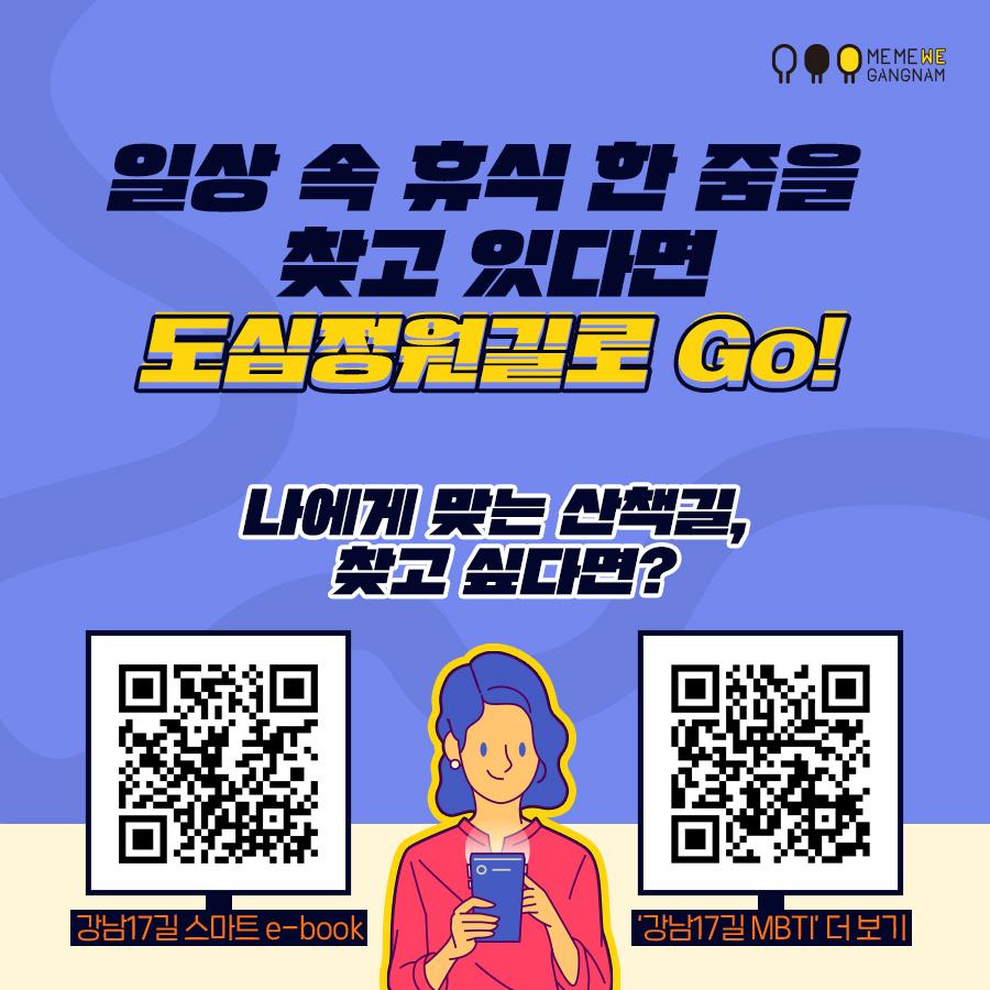 강남17길 MBTI SJ 유형을 위한 산책길