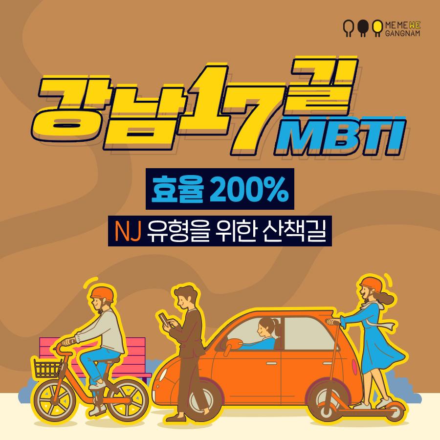강남17길 MBTI_NJ 유형을 위한 산책길