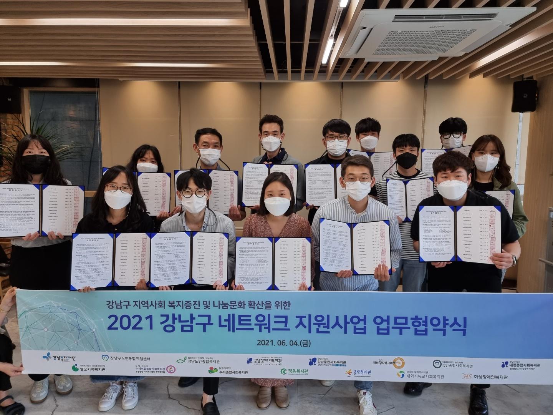 2021 강남구 네트워크 지원사업 업무협약식