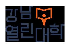 강남열린대학