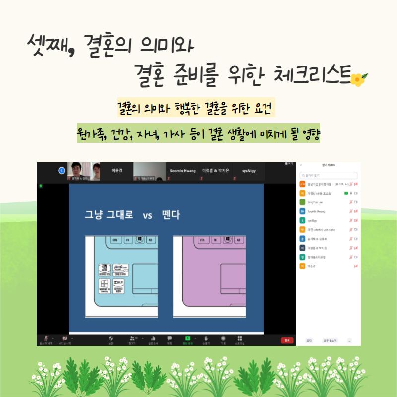 [2021 서울가족학교] 예비부부교실