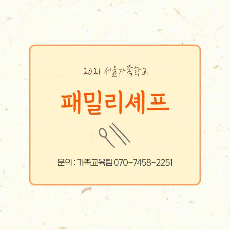 [2021서울가족학교] 패밀리셰프2