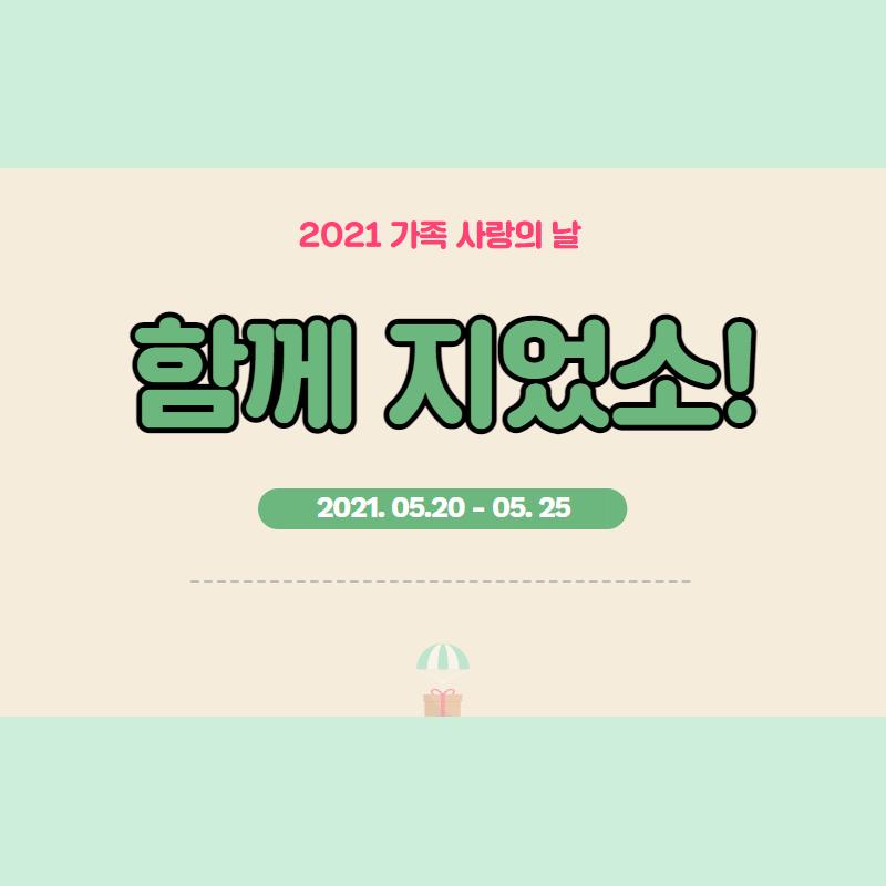 2021 가족 사랑의 날 4탄 - 과자집 만들기