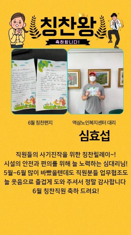 역삼노인복지센터 6월 칭찬직원!
