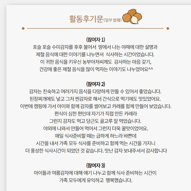 [밥상돌봄]6월 가족밥상캠페인