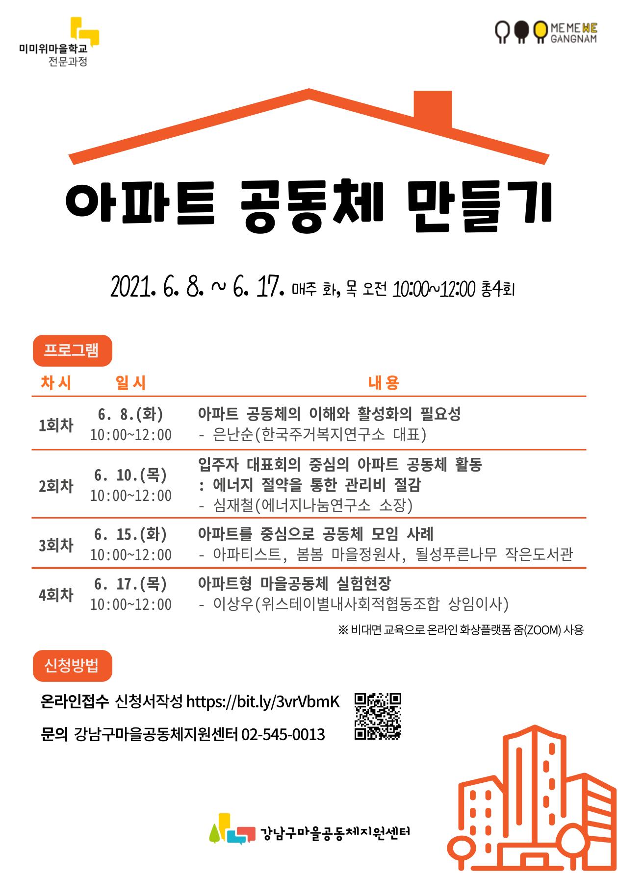 강남구 '아파트 공동체 만들기' 온택트 강연 구민 호응