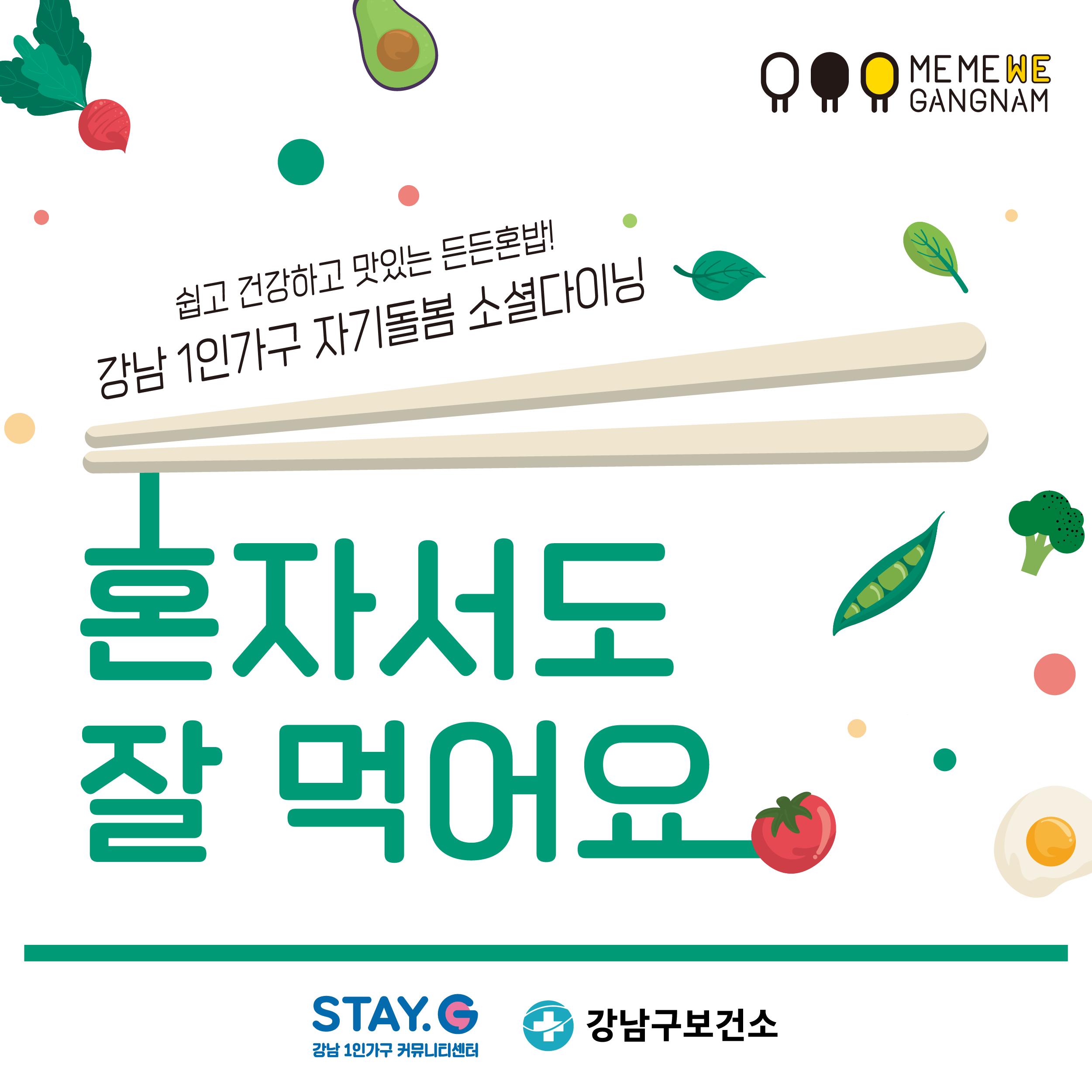 쉽고 건강하고 맛있는 든든혼밥! 강남 1인가구 자기돌봄 소셜다이닝 혼자서도 잘 먹어요