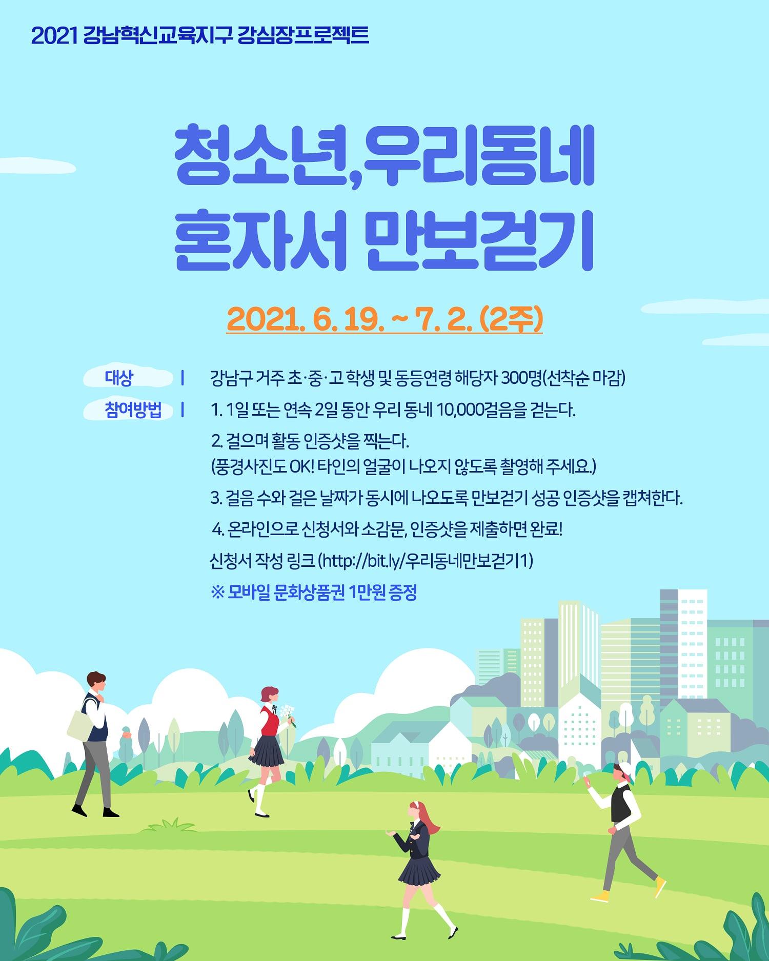 오는 9월까지 2차례 선착순 500명 대상… 강남혁신교육지구 '강심장프로젝트' 일환