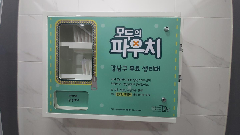 강남구 공공 생리대 보급기 모니터링 진행