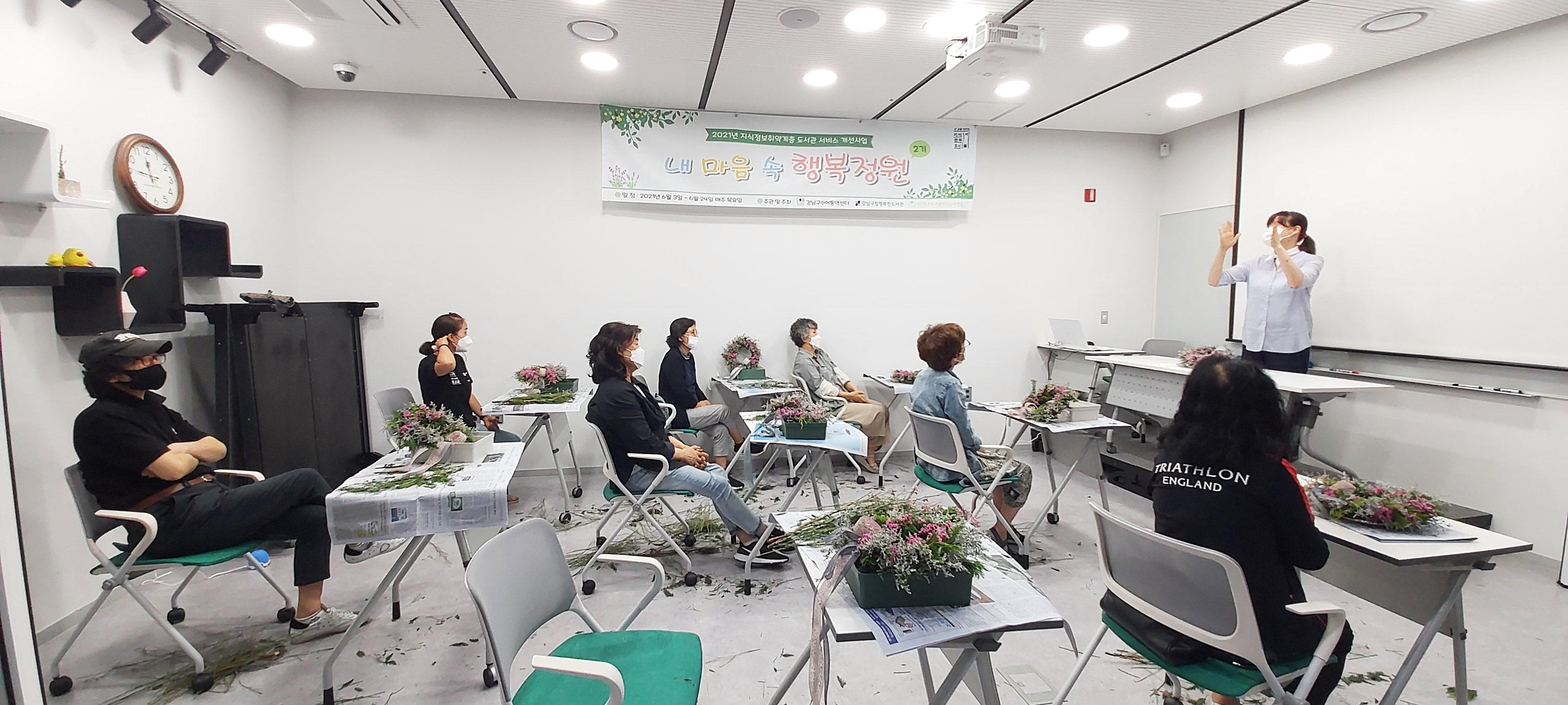 2021 내 마음 속 행복정원 원예교실 (4회기)