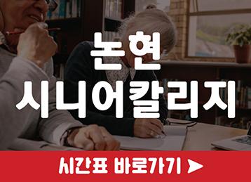 논현시니어칼리지 논현TV 배너