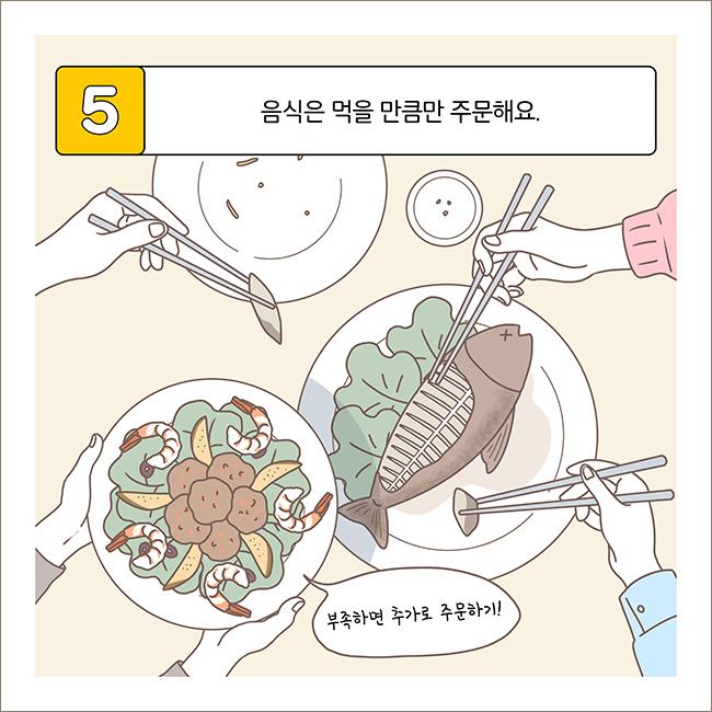 5. 음식은 먹을 만큼만 주문해요.