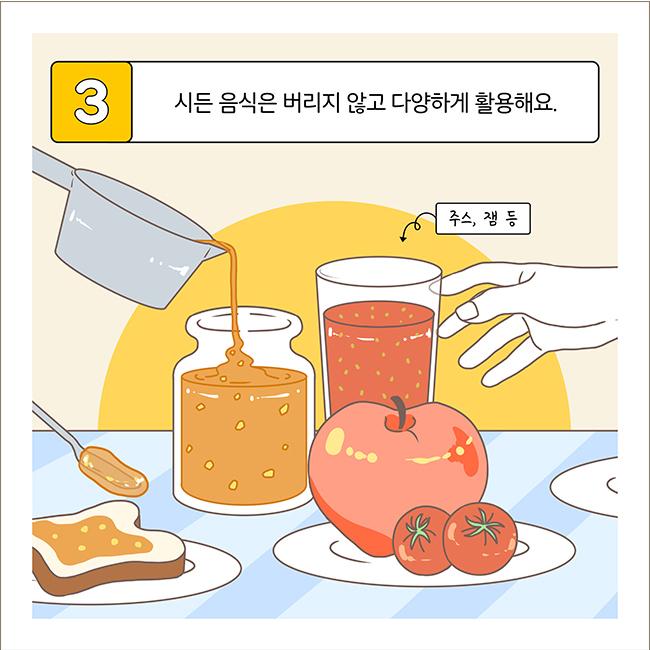 3. 시든 음식은 버리지 않고 다양하게 활용해요. (주스, 잼 등)