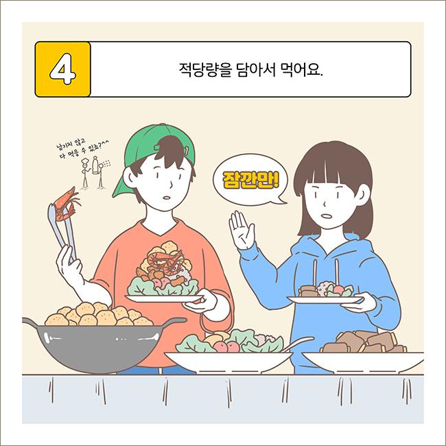 4. 적당량을 담아서 먹어요.