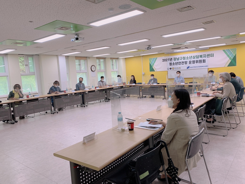 [청소년안전망] 강남구청소년상담복지센터 상반기 운영위원회 실시