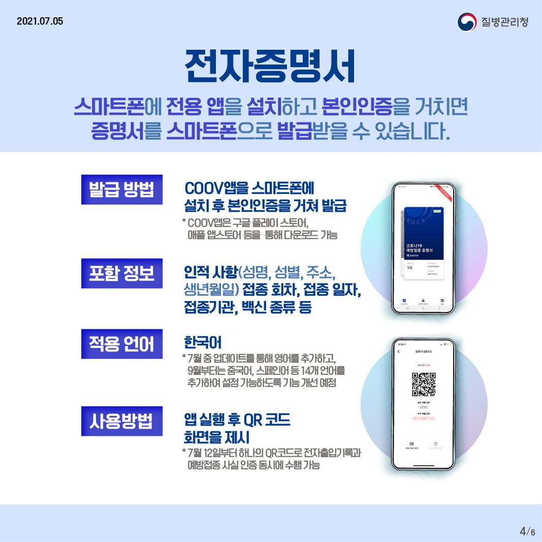 전자증명서 스마트폰에 전용 앱을 설치하고 본인인증을 거치면증명서를 스마트폰으로 발급받을 수 있습니다.