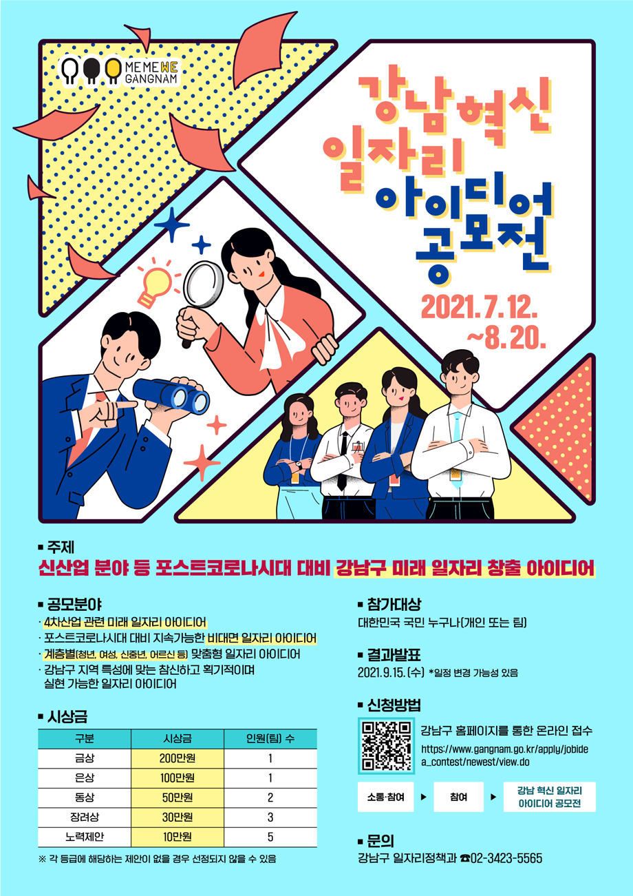 강남 혁신 일자리 아이디어 공모전 포스터