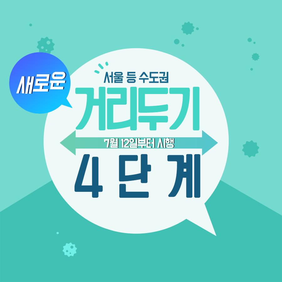 서울 등 수도권 새로운 거리두기 4단계 7월 12일부터 시행