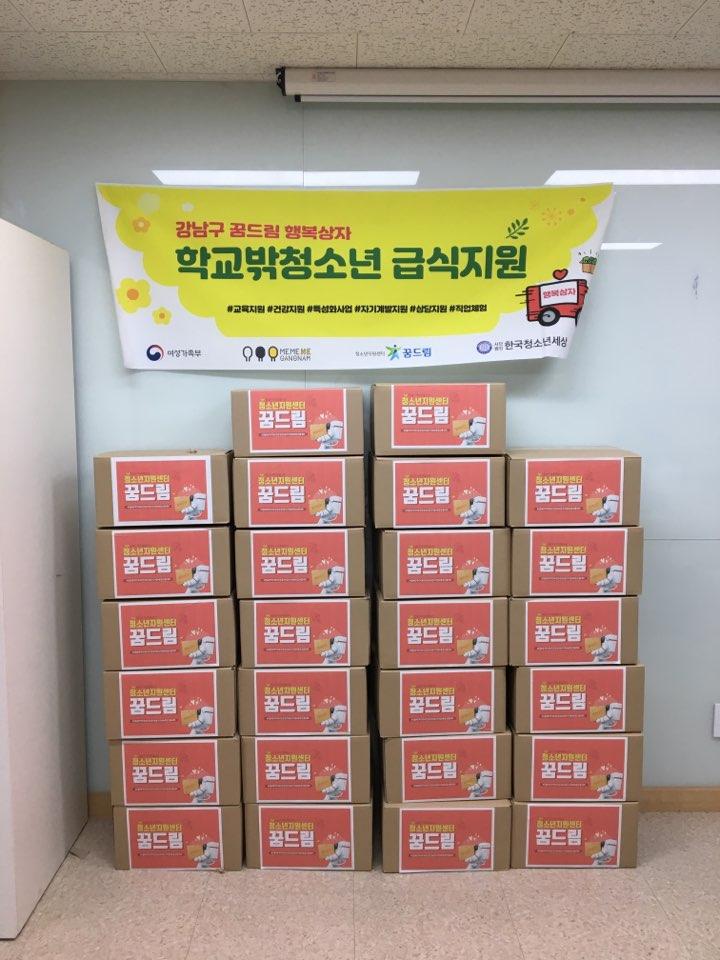 [꿈드림] 5월 급식지원 꿈드림 행복상자 배송
