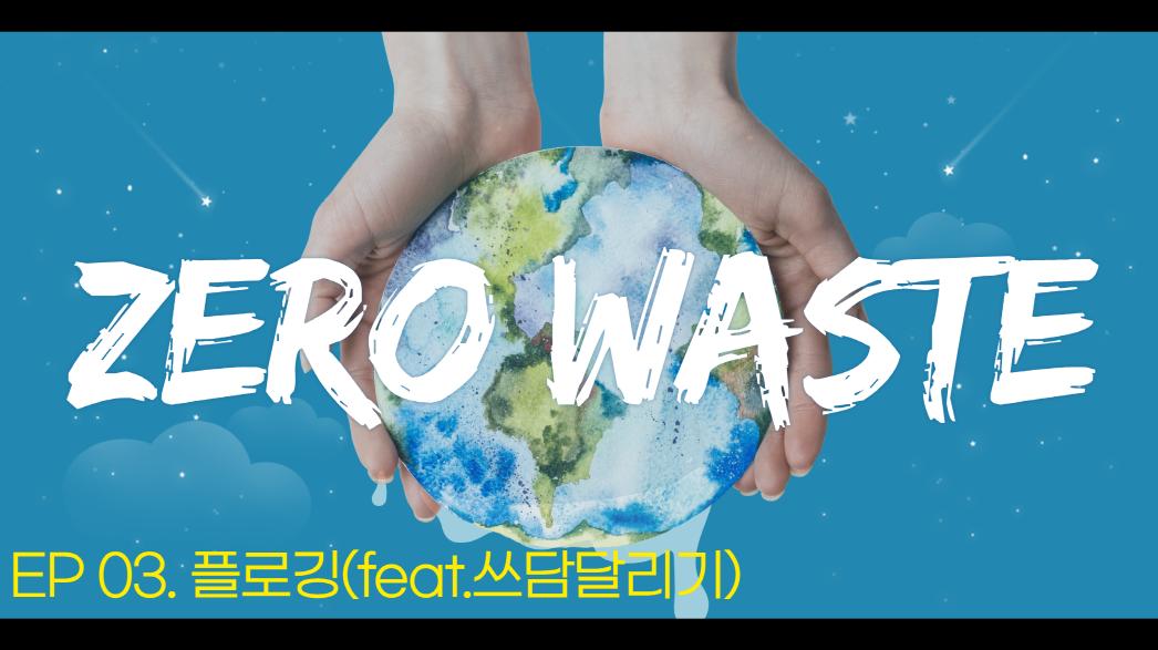 [제로웨이스트] ep03.플로깅(feat.쓰담달리기)