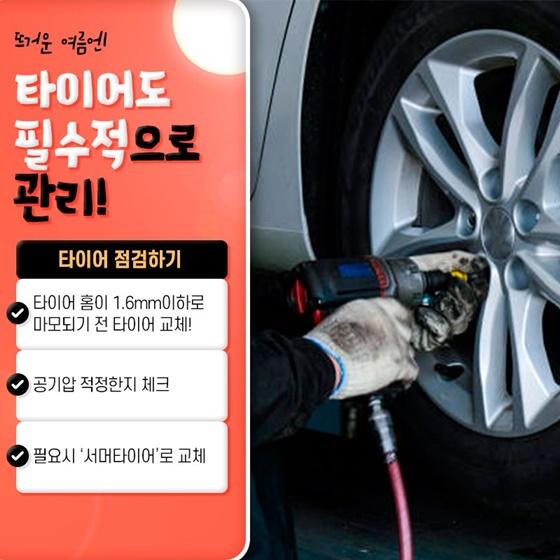 뜨거운 여름엔 타이어도 필수적으로 관리!