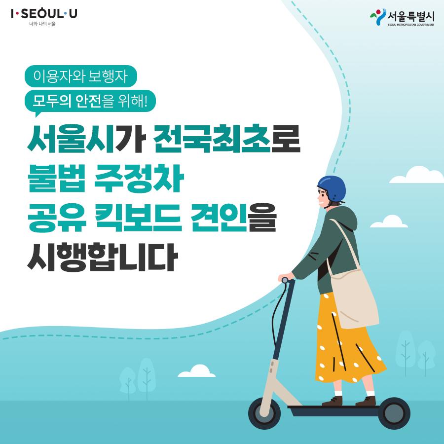 서울시가 전국최초로 불법 주정차 공유 킥보드 견인을 시행합니다