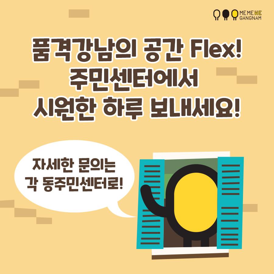 품격강남의 공간 Flex! 주민센터에서 시원한 하루 보내세요!