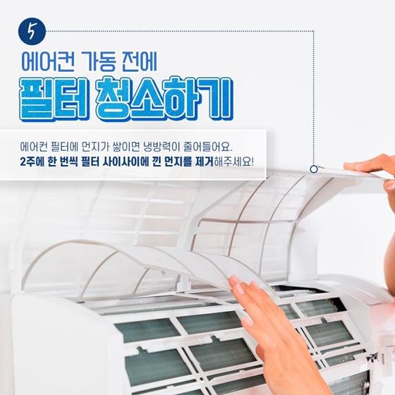 에어컨 필터에 먼지가 쌓이면 냉방력이 줄어들어요.2주에 한 번씩 필터 사이사이에 낀 먼지를 제거해주세요!
