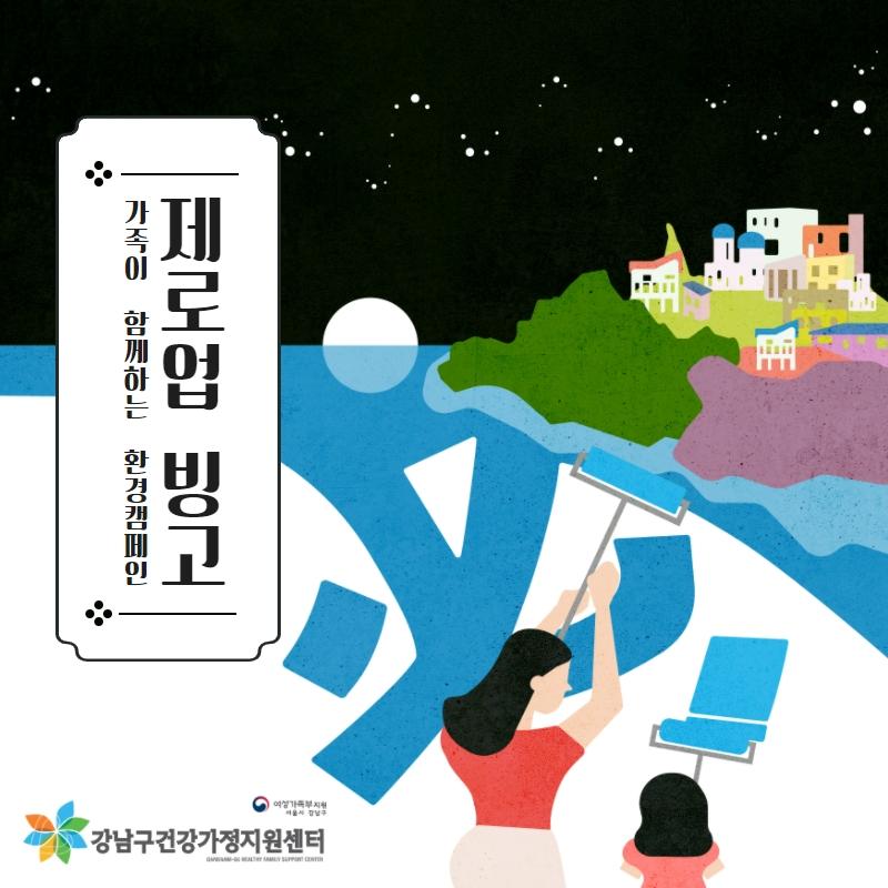 [환경캠페인, 제로업프로젝트] 제로업 빙고 7월