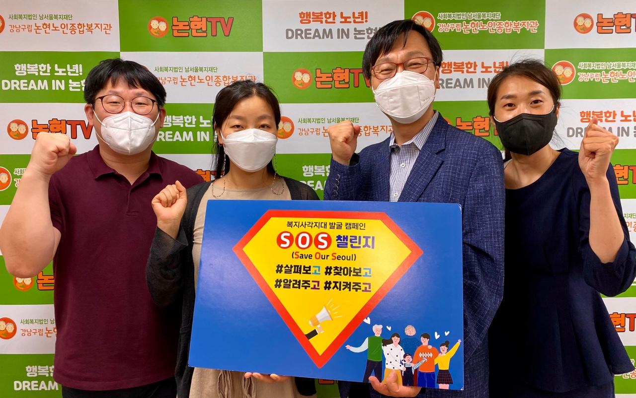서울시사회복지사협회-복지사각지대 발굴 캠페인 SOS 챌린지 [홍보]