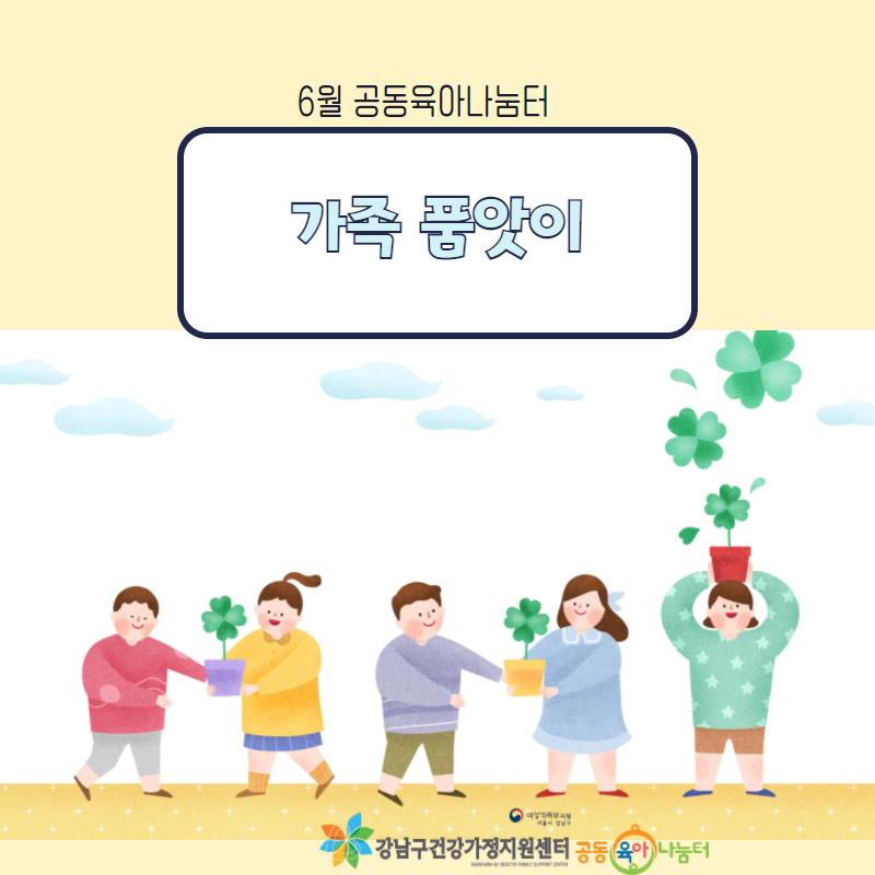 [공동육아나눔터] 6월 가족품앗이