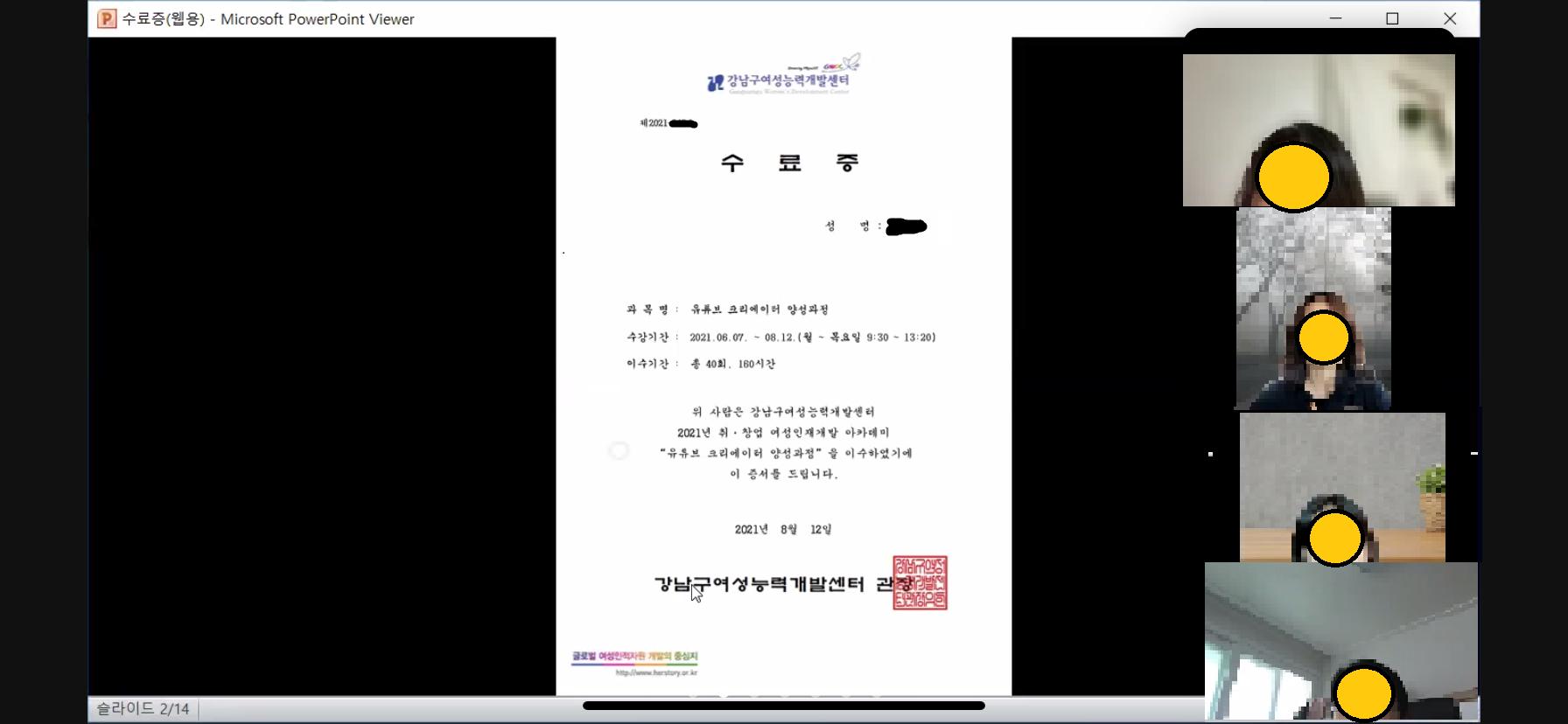 [수료식]유튜브 크리에이터 양성과정