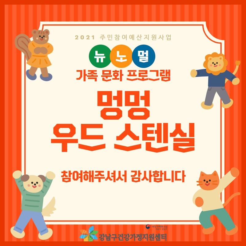 [뉴노멀,새로운가족문화] 멍멍, 우드 스텐실