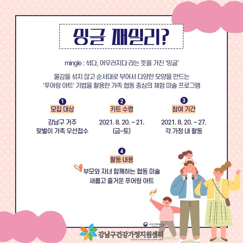 [뉴노멀,새로운가족문화] 밍글 패밀리