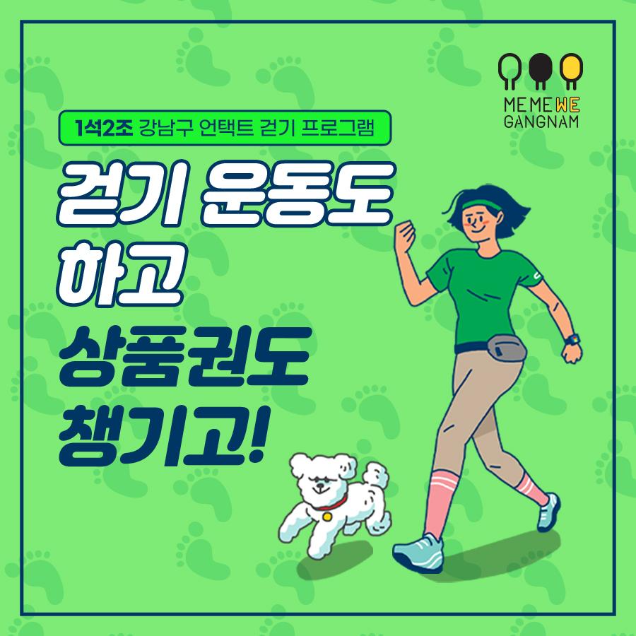 1석2조 강남구 언택트 걷기 프로그램 걷기 운동도 하고 상품권도 챙기고!