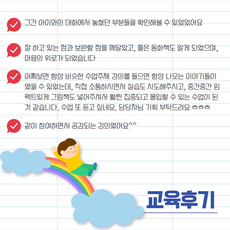 [원픽] 우리 아이 마음을 읽는 공감대화법