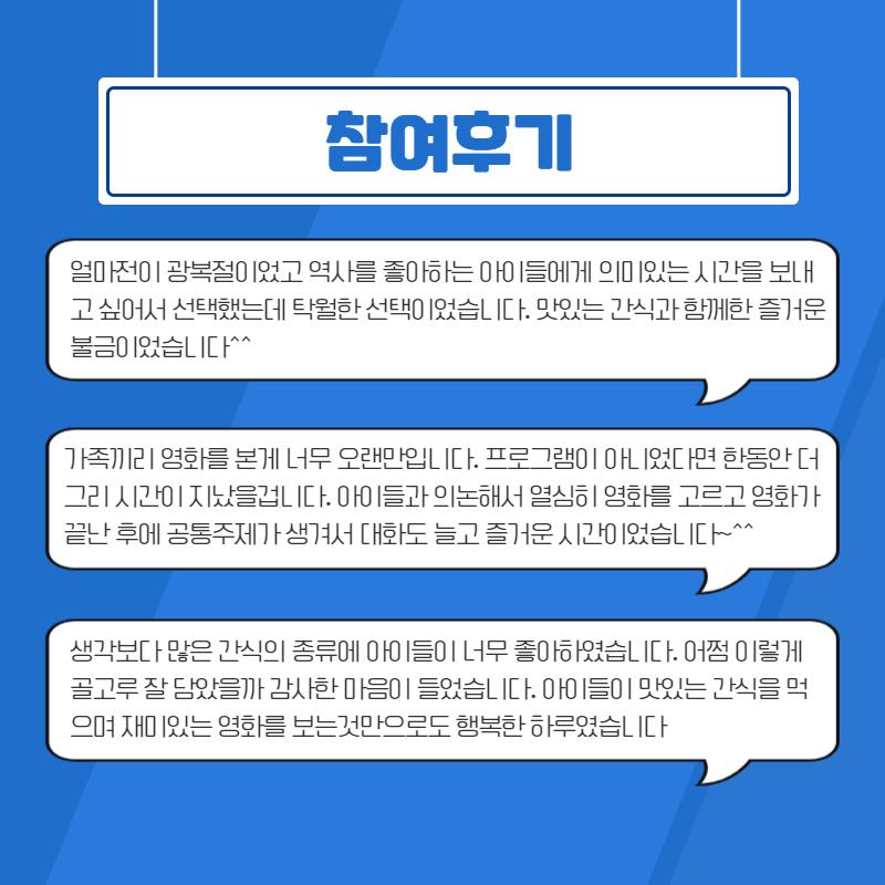 [해피락패밀리] 무비홈캉스