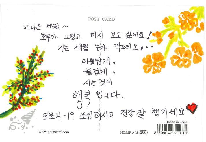 한문희作 - 코로나를 이겨내는 따뜻한 응원 손 편지