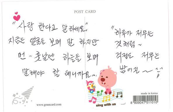 이영숙作 - 코로나를 이겨내는 따뜻한 응원 손 편지